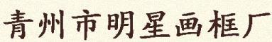 青州市明星画框厂