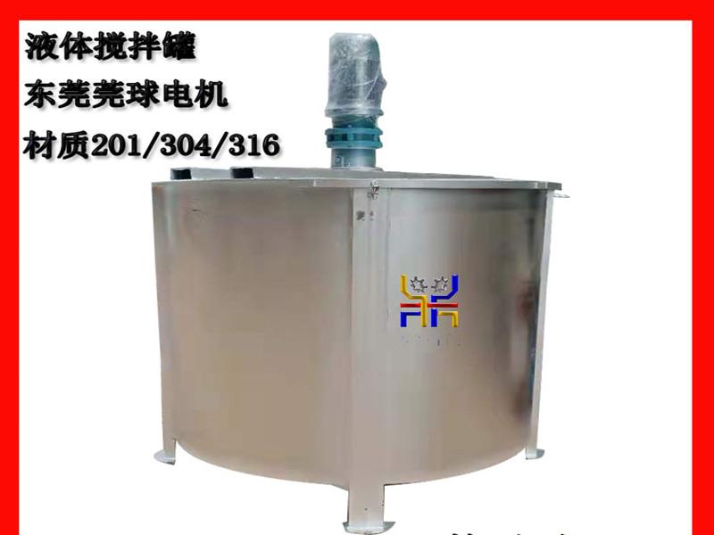 河南化工液体搅拌罐-东莞哪里有卖得好的化工液体搅拌机