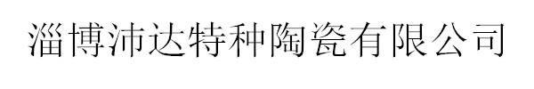 淄博沛达特种陶瓷有限公司