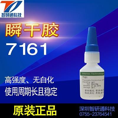 惠创7161快干型瞬干胶高强度无白化快干胶橡胶塑胶硅胶等材质