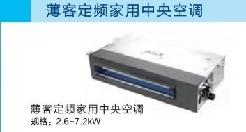 崇陽家用中央空調-奧克斯空調廠家直銷
