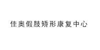 沈陽佳xun)錄(lu)jia)肢矯形康復中心