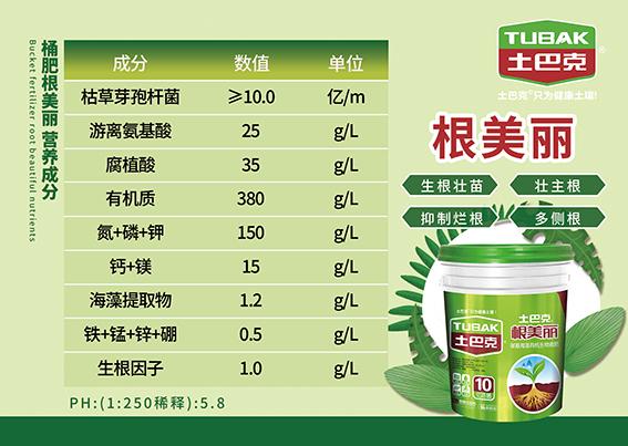 硝基海藻有机生物肥专卖店-质量好的根美丽上海侨基生物供应