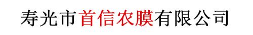 壽光市首信農膜有限公司