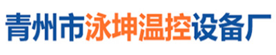 青州市泳坤温控设备厂
