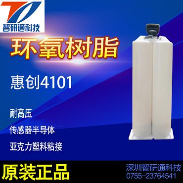 惠创4101PC亚克力PSPVC等硬质塑料收缩率低