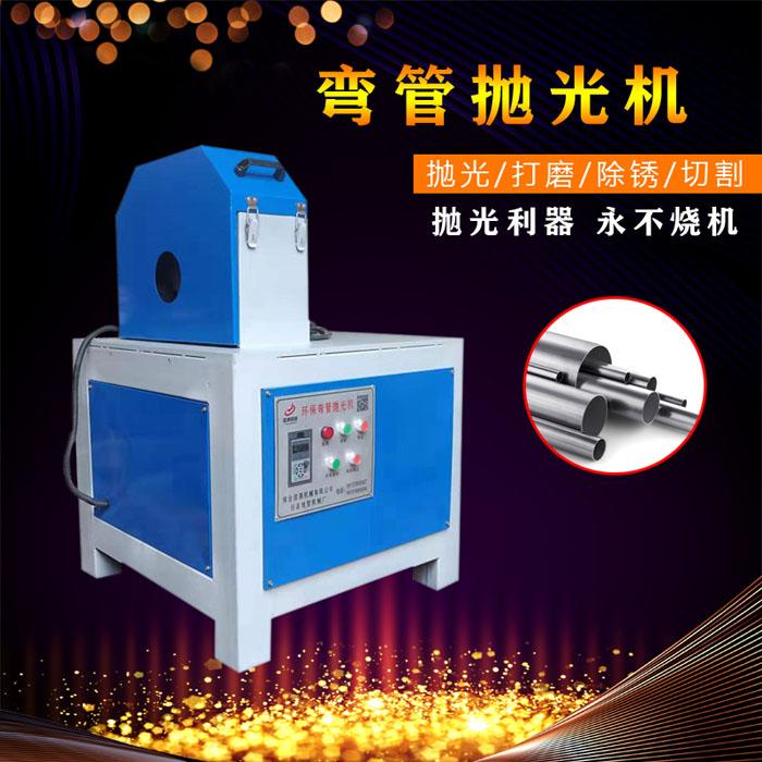 廠家直供自動小型彎管專業生產單組彎管拋光機