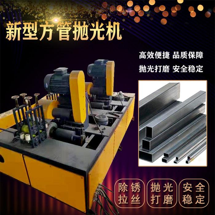 方管拉絲機方管拋光機矩形管拋光機精度高操作方便