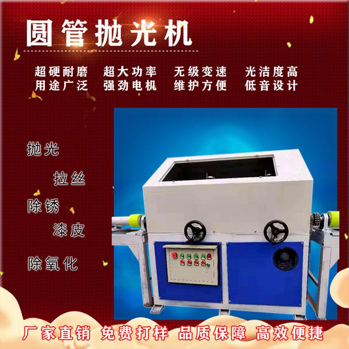 五金工具研磨拋光機專業生產圓管拋光機