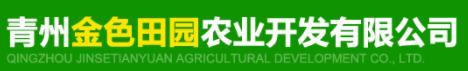 青州金色田园农业开发有限公司