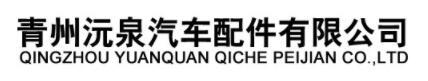 青州沅泉汽车配件有限公司