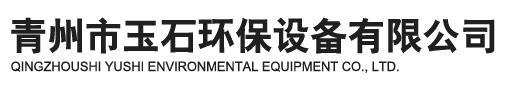 青州市玉石环保伟德betvictor99有限公司