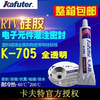 卡夫特K-705硅橡胶防水绝缘胶粘剂粘合密封电子电器