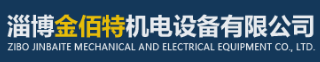 淄博金佰特机电设备千亿平台