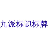河南九pai)殺biao)識制(zhi)作(zuo)有(you)限公(gong)司