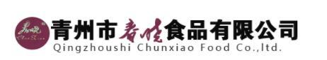 青州市春晓食品有限公司