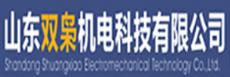 山东双枭机电科技有限公司