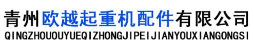 青州欧越起重机配件有限公司