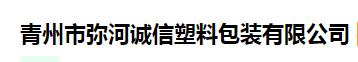 青州市弥河诚信塑料包装有限公司