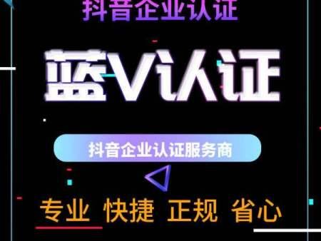抖音蓝V认证