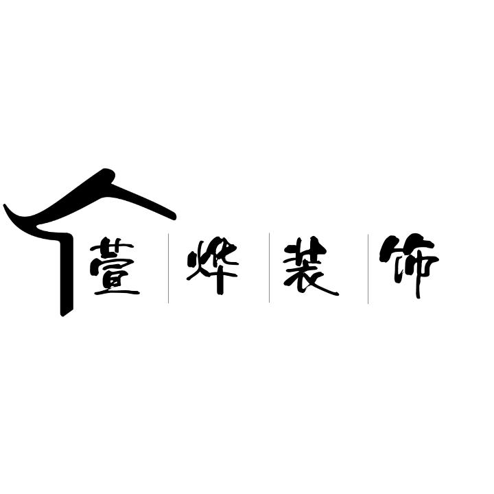 厦门萱烨装饰工程有限公司