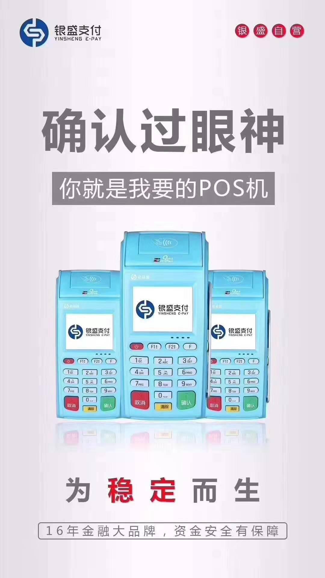 河南蘇亞電子刷臉支付移動pos無押金低成本招商加盟
