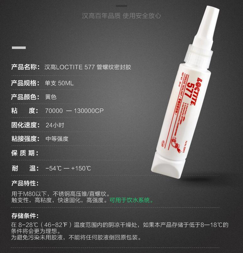 广东乐泰277胶水-有实力的乐泰胶水销售商当属乐新泰胶粘剂