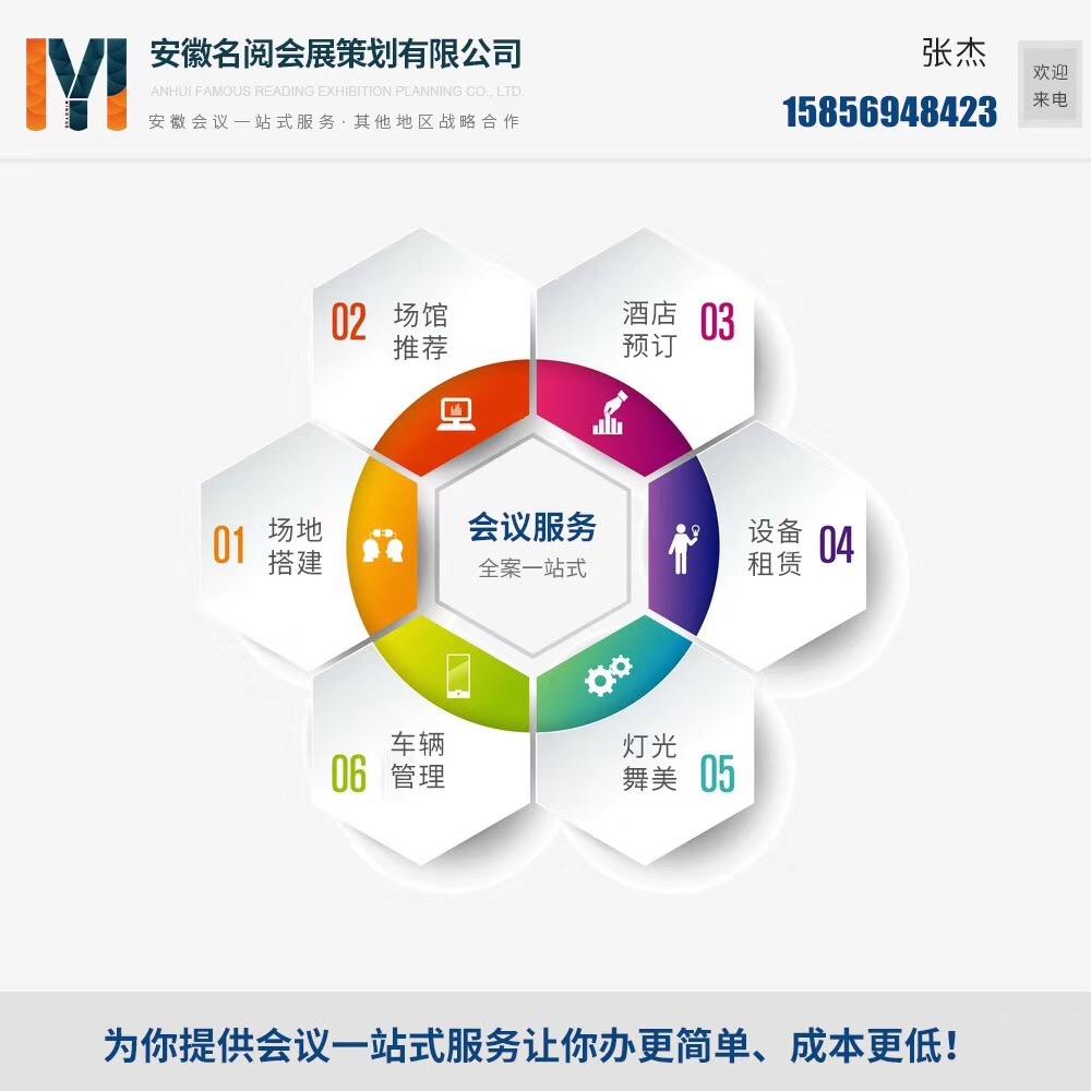 会务活动策划执行|名阅会展策划专业提供靠谱的会务活动策划