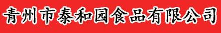 青州市泰和園食品有限公司