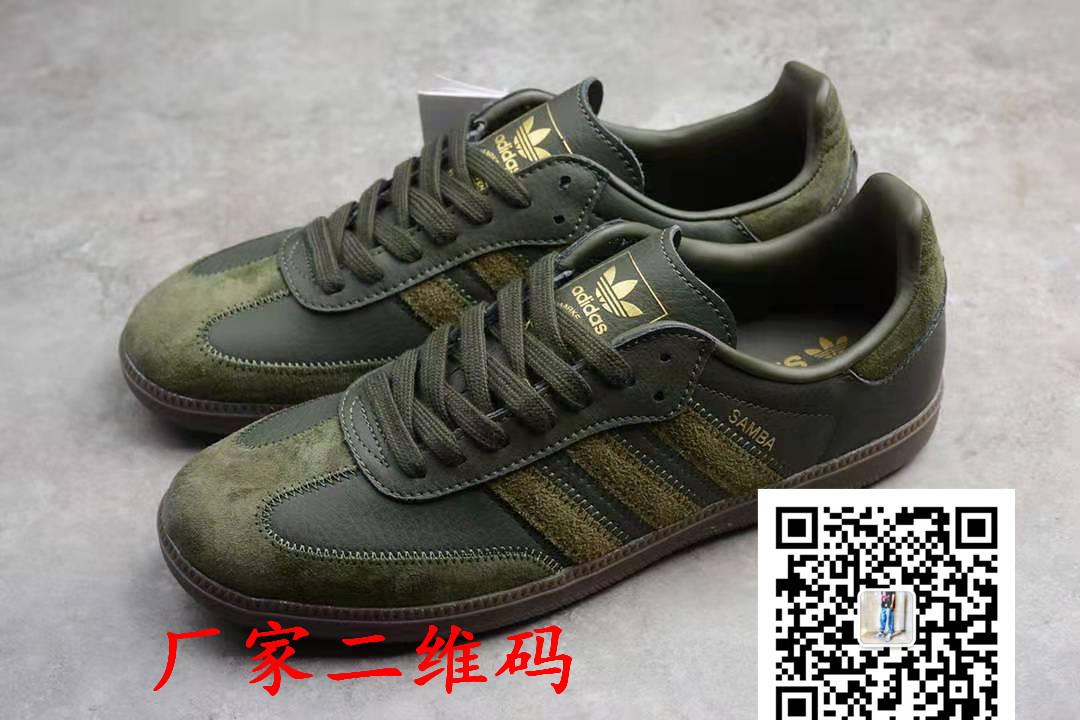 莆田阿迪達斯桑巴?綠?棕BD7526板鞋廠家一手貨源一件代發