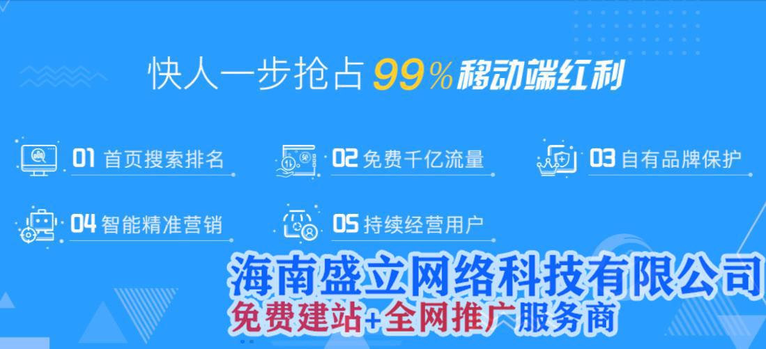 海南网络推广