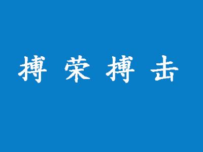 沈陽市和平區搏榮搏擊賽事策劃中心