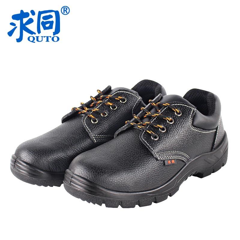 求同安全鞋