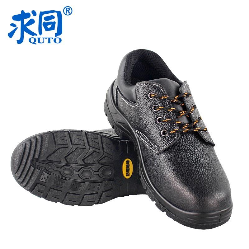 西藏求同安全鞋6006_推薦青島優良的求同安全鞋-6006