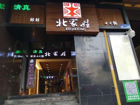定西火锅品牌加盟排行榜_兰州可靠的火锅加盟