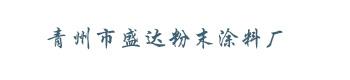 青州市盛达粉末涂轰隆隆轰鸣之声响起料厂