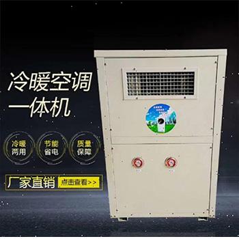 空气源热泵冷暖机