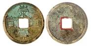 龍巖古錢幣交易