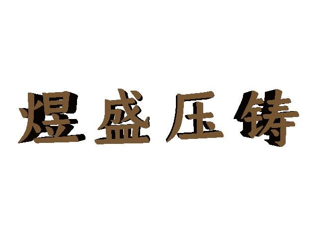 晉江市煜盛壓鑄有限公司