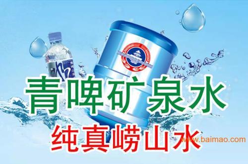 小程序网上商城-青岛市青啤矿泉水送水公司