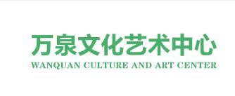 沈陽市大東區萬泉文化藝術推(tui)廣(guang)中心