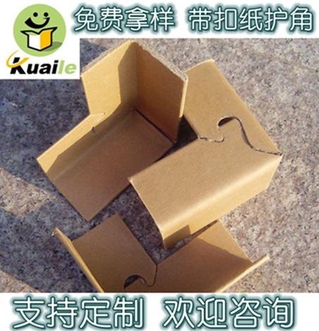 供應吳江V字型紙護角量可支持客戶定制歡迎選購