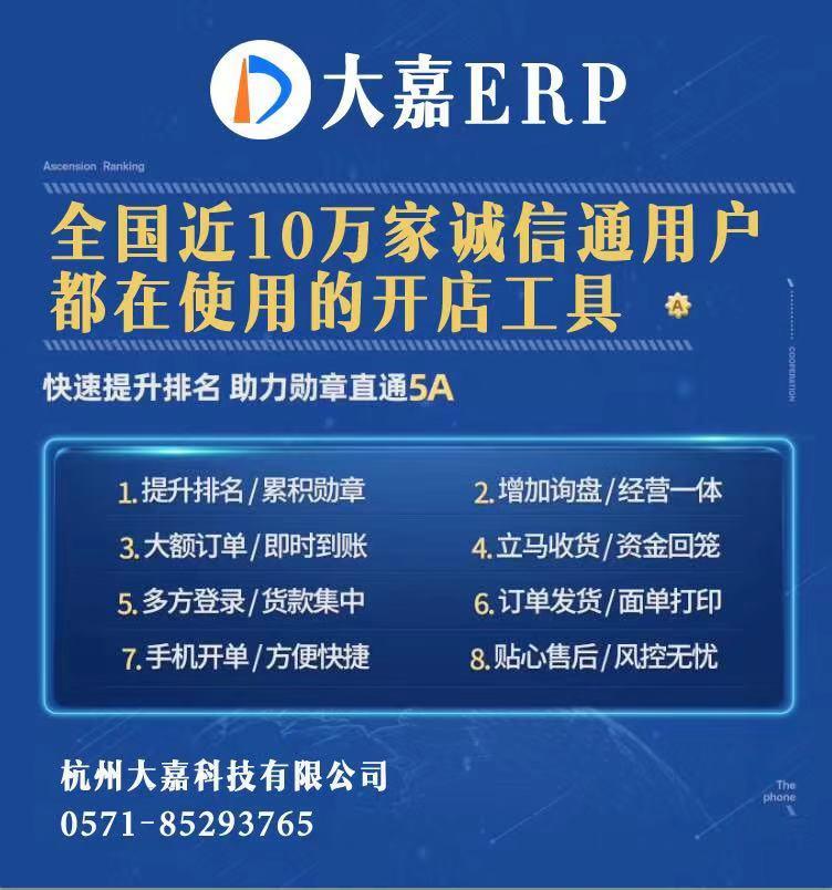 ERP全國招商價格|大嘉科技精簡的大嘉ERP供應