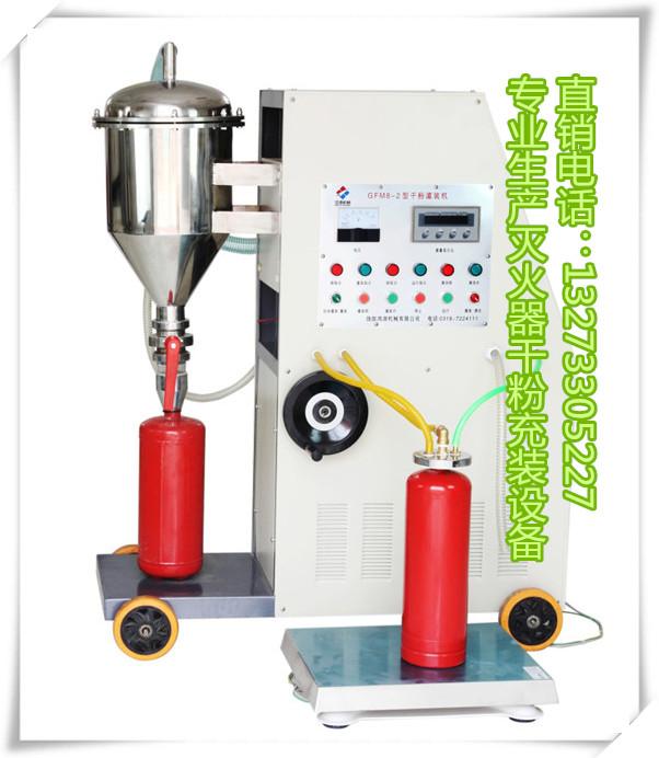 滅火器干粉灌裝機的生產與使用
