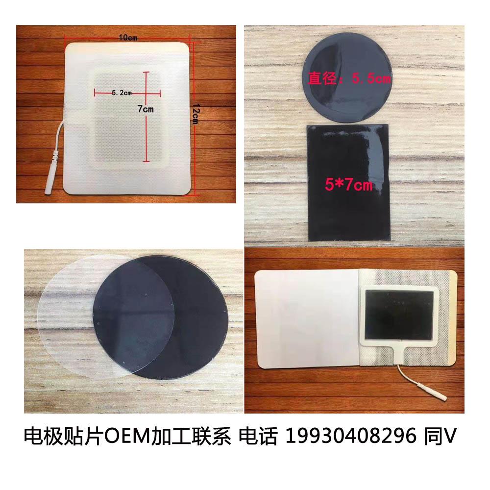 理療電極貼片價格-理療電極貼片價格、報價、價格大全