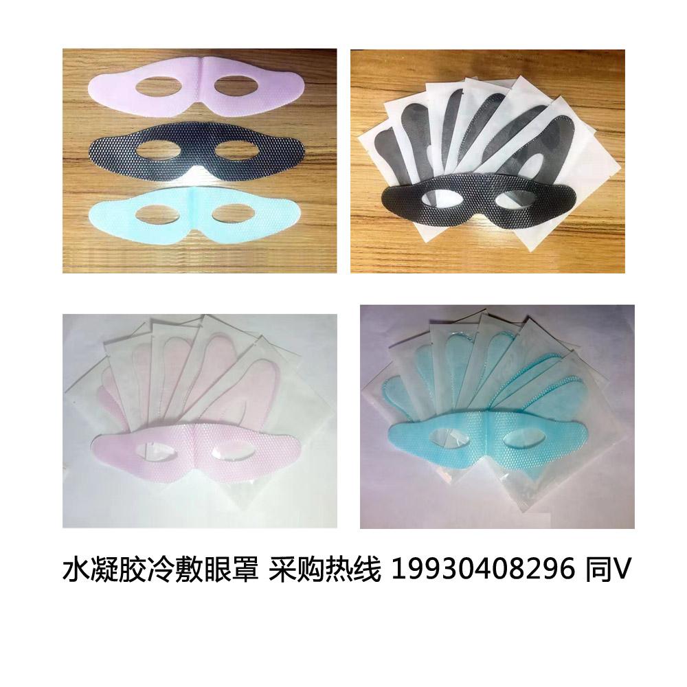 冰敷眼罩冰袋緩解眼疲勞去淡化黑眼圈眼袋眼貼加工