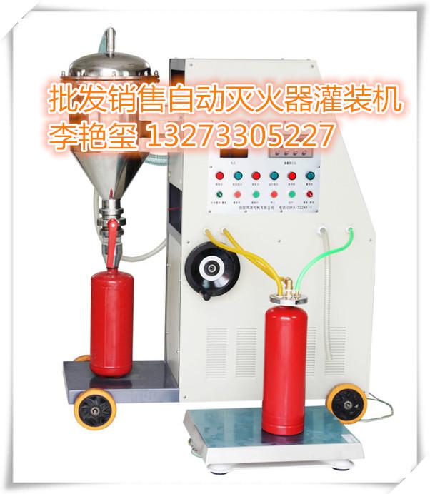 滅火器干粉灌裝機的幾種灌裝方法