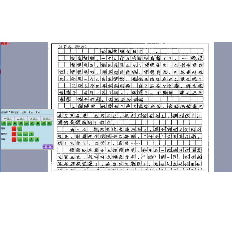 南昊電子閱卷系統軟件 南縣全考試閱讀系統多少錢