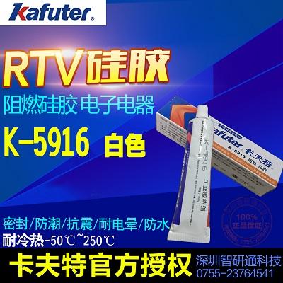 卡夫特K-5916阻燃白胶/电子定位胶元件绝缘固定胶
