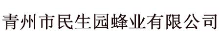 青州市民生園蜂業有限公司